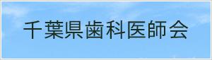 千葉県歯科医師会